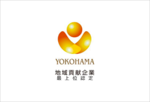横浜型地域貢献企業最上位認定