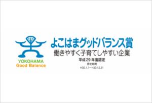 横浜グッドバランス賞とは