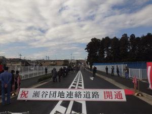 市道上瀬谷第368号線外1(瀬谷団地)道路改良工事 その3 その4