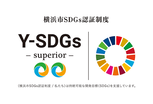 横浜市SDGs認証